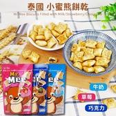 泰國 小蜜熊餅乾 25g【櫻桃飾品】【31148】