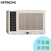 台灣銷售第1名*優質首選【日立冷氣】6.8kw變頻R410A雙吹窗型冷氣《RA-68QV》不含基本安裝