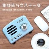 藍芽影響 少女心復古迷你收音機音響無線插卡創意可愛手機重低音炮