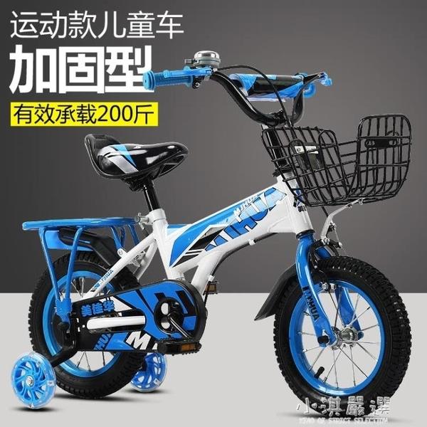 兒童自行車2-3-6歲男女寶寶單車14/16/18寸中大童小孩子腳踏車CY『小淇嚴選』