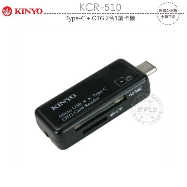 《飛翔無線3C》KINYO 耐嘉 KCR-510 Type-C + OTG 2合1讀卡機│公司貨│Micro USB