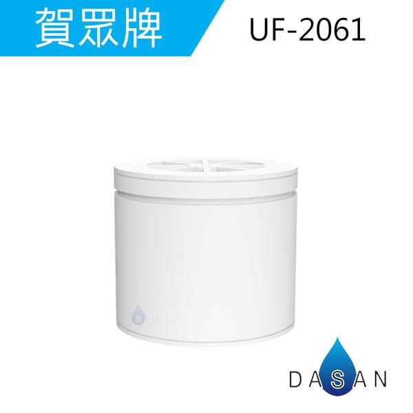 U-2061/U2061/UF-9/UF9 賀眾牌濾心 UW-252BW-1 溫熱開飲機專用濾芯 (1組/3支入) 去雜質 化學物質 軟水抑垢