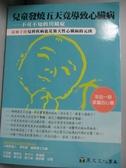 【書寶二手書T8/醫療_XDF】兒童發燒五天竟導致心臟病:不可不知的川崎症_郭和昌