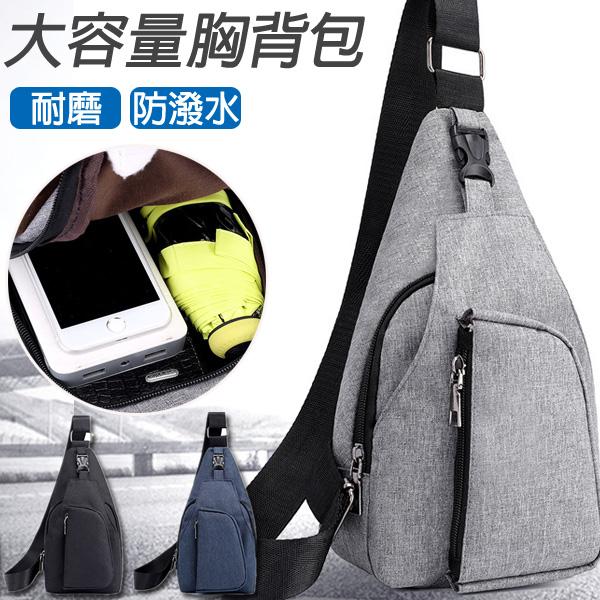 簡約素面休閒胸口包 斜背包 運動帆布包 隨身包 防搶 防盜包 3色【F929237】