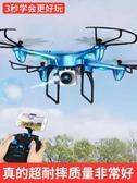 無人機耐摔專業高清航拍遙控飛機直升機無人機小學生小型兒童玩具飛行器JD新年提前熱賣