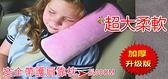 汽車安全帶護肩套 安全帶套 兒童安全帶保護套 安全帶護肩枕 【H00696】
