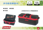 ∥MyRack∥ Coleman CM-26819M 多功能收納袋/M 收納袋 裝備袋 手提袋