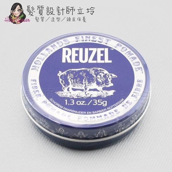 立坽『造型品』志旭國際公司貨 Reuzel豬油 深藍豬強力纖維級水性髮泥35g IM11