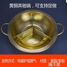 九宮格銅火鍋商用雙耳三味電磁爐專用鴛鴦鍋火鍋家用黃銅子母銅鍋 快速出貨