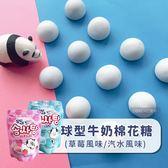 韓國 LOTTE 樂天 球型牛奶棉花糖 (草莓/汽水) 50g 糖果 軟糖 棉花糖【即期10/31&11/15可接受再下單】