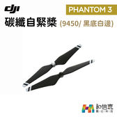 DJI原廠【和信嘉】Phantom 3 系列 9450 碳纖黑底白邊 螺旋槳 自緊槳 台灣公司貨