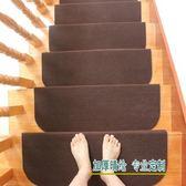 (百貨週年慶)樓梯踏墊美藝地毯日式樓梯墊踏步墊子 免膠自粘實木防滑樓梯客廳廚房地墊