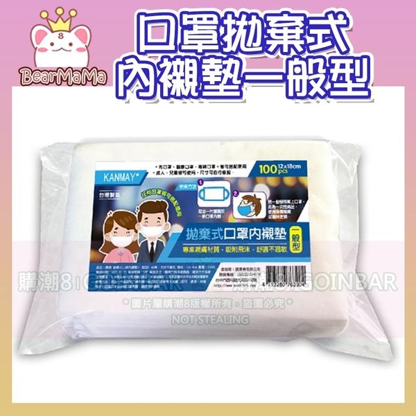 現貨!台灣 MIT製造 康棉 拋棄式口罩內襯墊一般型100片/包 (購潮8)