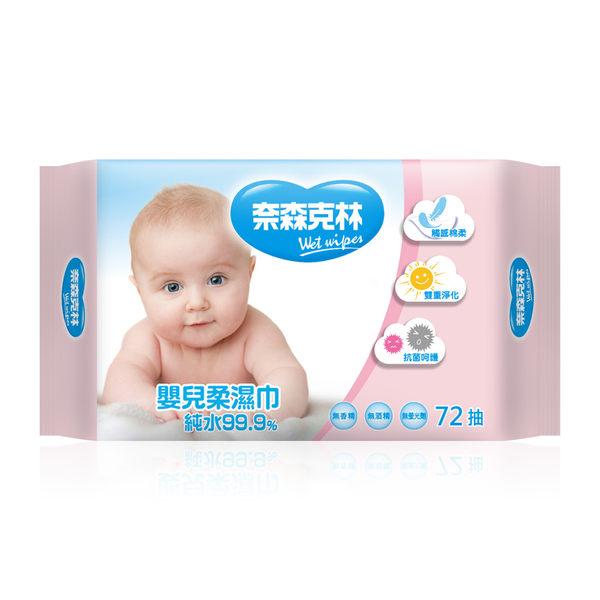 奈森克林 嬰兒護膚柔濕巾濕紙巾72抽/包