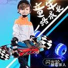 兒童滑板初學者青少年寶寶男孩女生6-12歲小孩專業雙翹四輪滑板車TA8045【極致男人】
