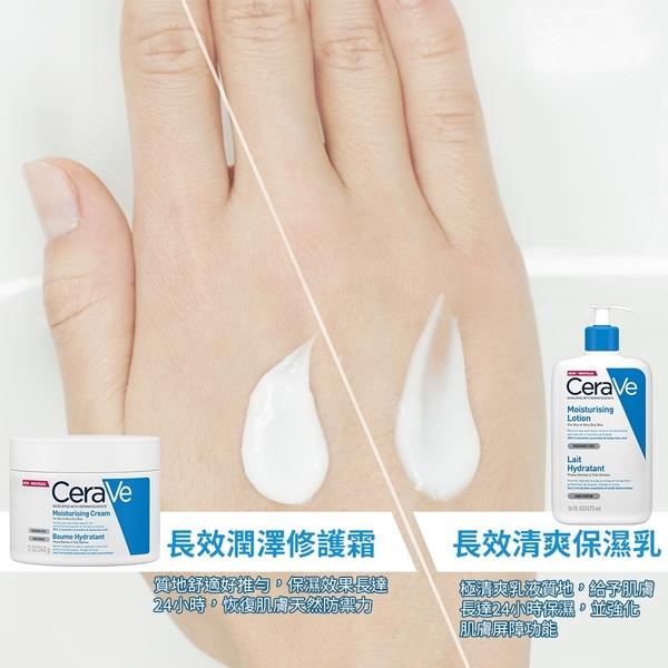 CeraVe適樂膚 長效清爽保濕乳236ml 清爽保濕