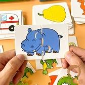 幼兒啟蒙配對拼圖寶寶入門級兒童卡通男女孩益智玩具【宅貓醬】