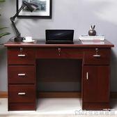 簡約現代寫字台式電腦桌單人辦公桌1.2米帶鎖帶抽屜1.4米書桌家用 生活樂事館NMS