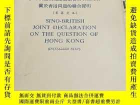 二手書博民逛書店罕見中華人民共和國政府和大不列顛及北愛爾蘭聯合王國政府關於香港問
