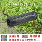 黃鱔籠鱔魚籠塑料自動捕鱔籠子魚籠泥鰍籠誘...