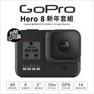GoPro Hero 8 Black 運動攝影機 新年套組 64G+雙充+運動圍巾+原廠毛帽 公司貨