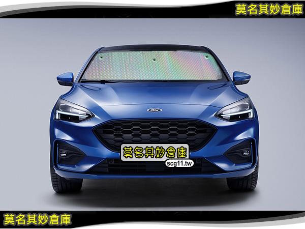莫名其妙倉庫【4G030 全車遮陽板】19 Focus Mk4 雷射新款隔熱全窗遮蔽私隱全日防曬車