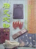 【書寶二手書T8/雜誌期刊_YCS】歷史文物_135期
