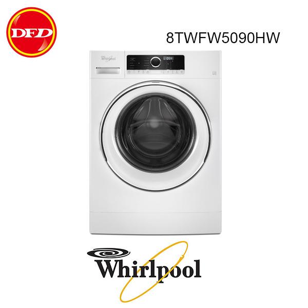 惠而浦 WHIRLPOOL 10公斤 米蘭之星滾筒洗衣機 8TWFW5090HW 典雅白 ※運費另計(需加購)