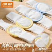 尿布帶 尿布帶可調節嬰兒尿片固定帶寶寶尿布紙尿片綁腰松緊帶寬松尿布扣 寶貝計畫