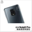 紅米Note9 Pro 纖維鏡頭保護膜 保護貼 鏡頭貼 鏡頭保護貼