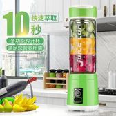 迷你榨汁杯電動便攜式榨汁機家用全自動果蔬多功能學生小型果汁機igo「摩登大道」