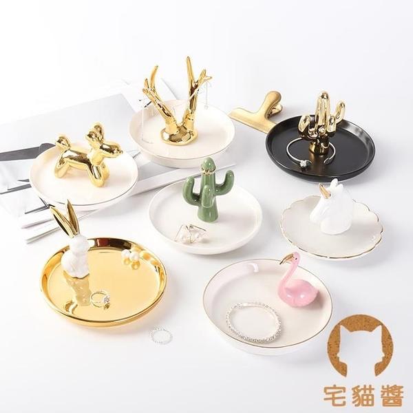 北歐陶瓷首飾展示架托盤金色兔子收納盤臥室飾品擺件【宅貓醬】