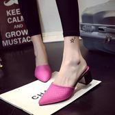 涼拖鞋女春歐美性感粗跟中跟涼鞋時尚尖頭拖鞋包頭半拖女鞋   小時光生活館