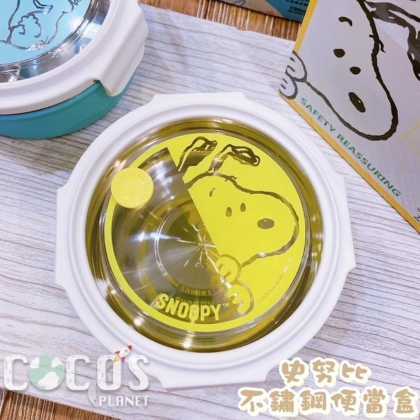 正版 史努比 SNOOPY 小黃鳥 304不鏽鋼便當盒 不銹鋼 環保碗 兒童碗 碗 黃色款 COCOS SN110