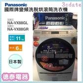 【分期0利率】Panasonic【NA-VX88GR/NA-VX88GL】國際牌變頻11公斤洗脫烘滾筒洗衣機~日本製【德泰電器】