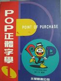【書寶二手書T9/廣告_WDT】POP正體字學1_簡仁吉