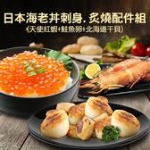 【屏聚美食】日本海老丼刺身.炙燒配件組(天使紅蝦+鮭魚卵+北海道干貝)免運組