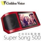 GoldenVoice金嗓 Super Song 500 攜帶式多媒體伴唱機 卡拉OK 公司貨 免運