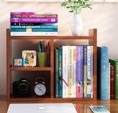 簡約現代創意學生桌上書架簡易組合兒童桌面小書架置物架辦公書櫃WY 【鉅惠兩天 全館85折】