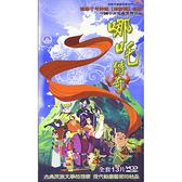 哪吒傳奇VCD (全13集/13片精裝典藏版)