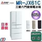 【信源】605公升【三菱電機】變頻六門電冰箱(日本原裝) MR-JX61C / MRJX61C 一級能耗