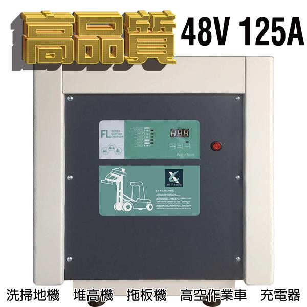【CSP】48V125A充電機 電動油壓拖板車 電池沒電 MF電池充電器 NF農機搬運 農具機 FL 48125 48120