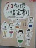 【書寶二手書T2/財經企管_KJR】20歲就要懂企劃_千田琢哉
