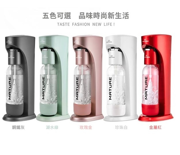 MATURE美萃 Classic410系列氣泡水機 (主機+氣瓶 x1+寶特瓶x2)