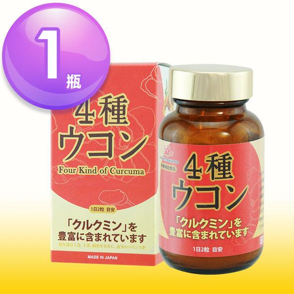 【單瓶】✨皇金4薑黃 開運版✨(每瓶90錠)