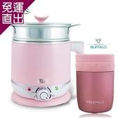 維康 x牛頭牌 《獨家組合》多功能美食鍋+食物罐(粉)WK-2080_AF4-A305【免運直出】
