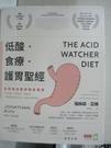 【書寶二手書T1/醫療_JRL】低酸.食療.護胃聖經_強納森.亞維