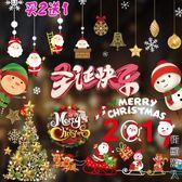 圣誕節裝飾品玻璃櫥窗貼紙貼畫雪花牆貼圣誕樹小禮品場景布置用品 igo街頭潮人