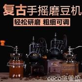 手磨咖啡機咖啡豆研磨機磨豆機手動咖啡機手工手搖手磨磨粉機小型家用研磨器春季特賣