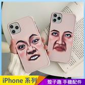 網紅自拍表情 iPhone 11 pro Max 手機殼 搞怪造型 相框邊框 iPhone11 保護殼保護套 全包邊軟殼